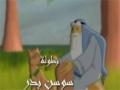 مسلسل قصص الحيوان فى القرآن - الحلقة 14 - Arabic
