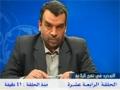 التوحيد في نهج البلاغة – السيد كمال الحيدري - Part 17 - Arabic