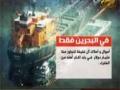 في البحرين فقط ... حقائق و وقائع - Arabic