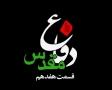 [17][Farsi] مستند دفاع مقدس - Holy Defence - Defae Muqaddas
