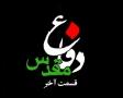 [19 and Final][Farsi] مستند دفاع مقدس - Holy Defence - Defae Muqaddas