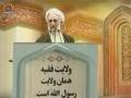 Tehran Friday Prayers 14 Oct 2011 - حجت السلام صدیقی - Urdu