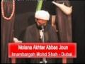 Karbala JalwaGaah-e-Tawheed - By Agha Jaun - Day 3 - Urdu