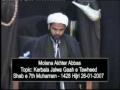 Karbala JalwaGaah-e-Tawheed - By Agha Jaun - Day 5 - Urdu