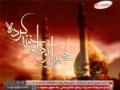 Zohoor Imam Zaman انتظار ظهور حضرت مهدی عجل الله تعالی فرجه - Farsi