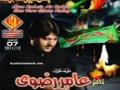 Ghazi (a.s.) Na Aya - Nauha 2011-12 - Urdu