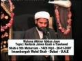 Karbala JalwaGaah-e-Tawheed - By Agha Jaun - Day 7 - Urdu