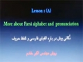 Learning Farsi - Lesson 1A - English