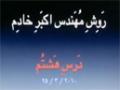 Learning Farsi - Lesson 8 - English