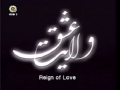 [Series] Wilayat-E-Ishq - Episode 21 - Farsi sub English