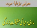 زندگی، جوانی، اور موت Zindagi, Jawani Aur Mout - Urdu Documentary
