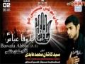 Amma Buhaat Thak Gaya Hai Hussain A.S by Kashan Abidi 2012 - Urdu