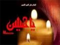 The Heir: Explication of Al-Warith Ziyarah Text - Part 1 - English