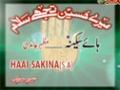 HAAI SAKINA (a.s) by Haider Shirazi 2012 - Urdu