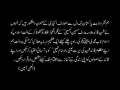 Shaheed Arif Hussain Hussaini - Speech in Karachi for Public Part 1 -Urdu