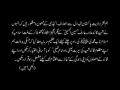Qaede Shaheed Arif Hussain Al-Hussaini - Speech to Public in Gumbut - Urdu