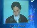 امام خمینی : هویت اسلامی عزت اسلامی Islamic Identity and Islamic Dignity - Farsi