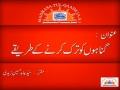 Tark-e-Gunah K Tareeqay 01 Syed Abid Hussain Zaidi.  Madrasa-tul-Qaaim   ترک گناہ کے طریقے - Urdu