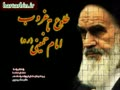 طلوع تا غروب امام خمینی ره Documentary on the Life of Imam Khomeini (r.a) - Farsi