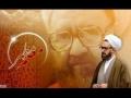شهيد مطهري - مودت اهل البیت ع Mowadat e Ahlebayt - Farsi