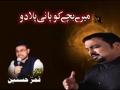 Mere Bache ko Pani Pila do - Shuja Rizvi Noha 2011-2012 - Urdu