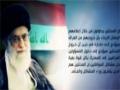 كلمة السيد القائد الخامنئي بشأن المحتل الامريكي بالعراق Iraq - Arabic