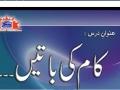 (کام کی باتیں ) Kaam Ki Baat 9/9 Br. Syed Abid Hussain  Madrasa-tul-Qaaim [a.s] - Urdu