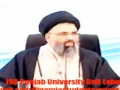 Agha Jawad Naqvi on Punjab University issue of Youm Hussain (as) ISO Punjab University - Urdu