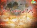 Zehra(s.a) Ki Betiyon - by Shadman Raza 2012 - Urdu