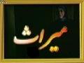 [01] میراث Meeraas - Drama Serial - Urdu