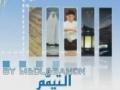 التيمم - Arabic