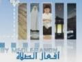 افعال الصلاة - Arabic