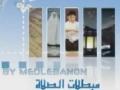 مبطلات الصلاة - Arabic