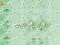 [1] روشن راہیں - Luminous Paths - Urdu