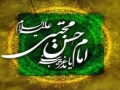 Shahadat e Imam Hasan e Mujtaba (AS) - Urdu