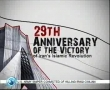 EXCLUSIVE! Recorded On The 29th Anniversary of the Islamic Revolution In Iran - English