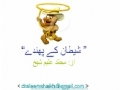 Shaitaan kay phanday By Dr. Aleem Sheikh Urdu