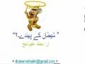 Shatan kay phanday 02 by Dr. Aleem Sheikh- urdu
