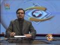 [1 Feb 2012] Andaz-e- Jahan - اسلامی بیداری اور امام خمینی کی تعلیمات - Urdu
