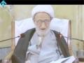 Ayatollah Bahjat - Al-Abd - part 3 مستند العبد، آيت االله بهجت - Farsi
