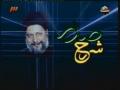مستند شرح صدر Documentary on Imam Musa Sadr - Farsi