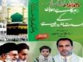 [Audio][6] Ali Deep Rizvi - Naat 2012 - Janam Fidai Rahber - Urdu