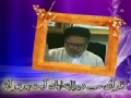 Read One Ayat Daily From Quran - Moulana Zeeshan Haider Jawadi Marhoom - Urdu