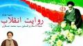 [2] The Narrative of the Revolution ( روایت انقلاب ) - Urdu