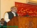 ISO Punjab University Youm Hussain & Youm Mustafa Photos - February 2012 - Urdu