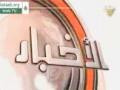 [25 Febuary 2012] نشرة الأخبار News Bulletin - Arabic