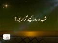 Shab o Roz kasay guzaraan  Dr. Syed Abid Hussain Zaidi Urdu
