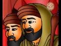 جعفر الطيار - القصة الأولى - قصص أصحاب النبي والأئمة ع Jaffar Tayar - Arabic