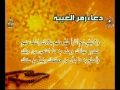 دعاء زمن الغيبة - Arabic