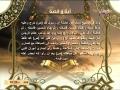 آية المباهلة وآية التطهير المباركتين Ayyat Mubahela and Tatehir - Arabic